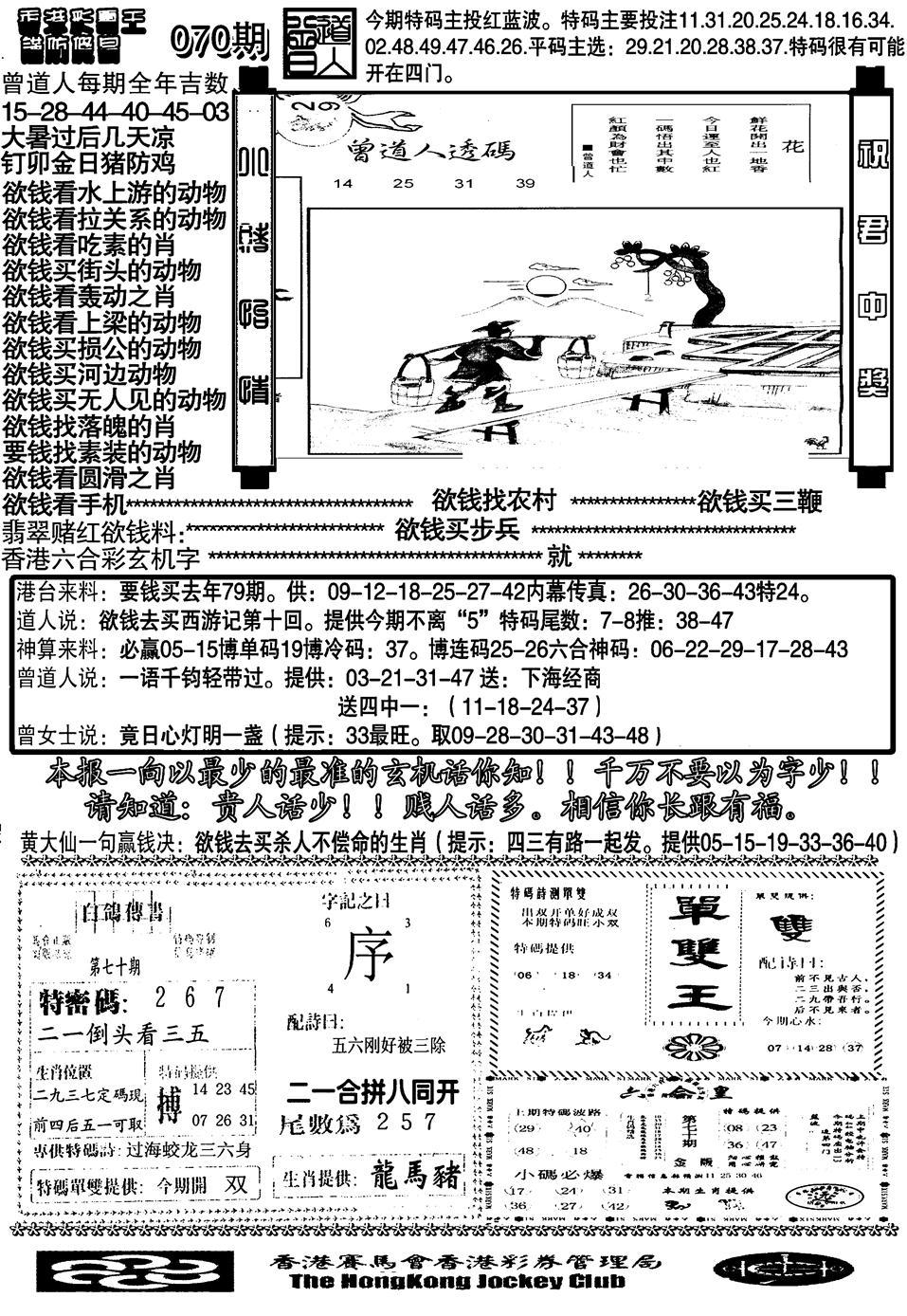 070期另大刀彩综合B(黑白)