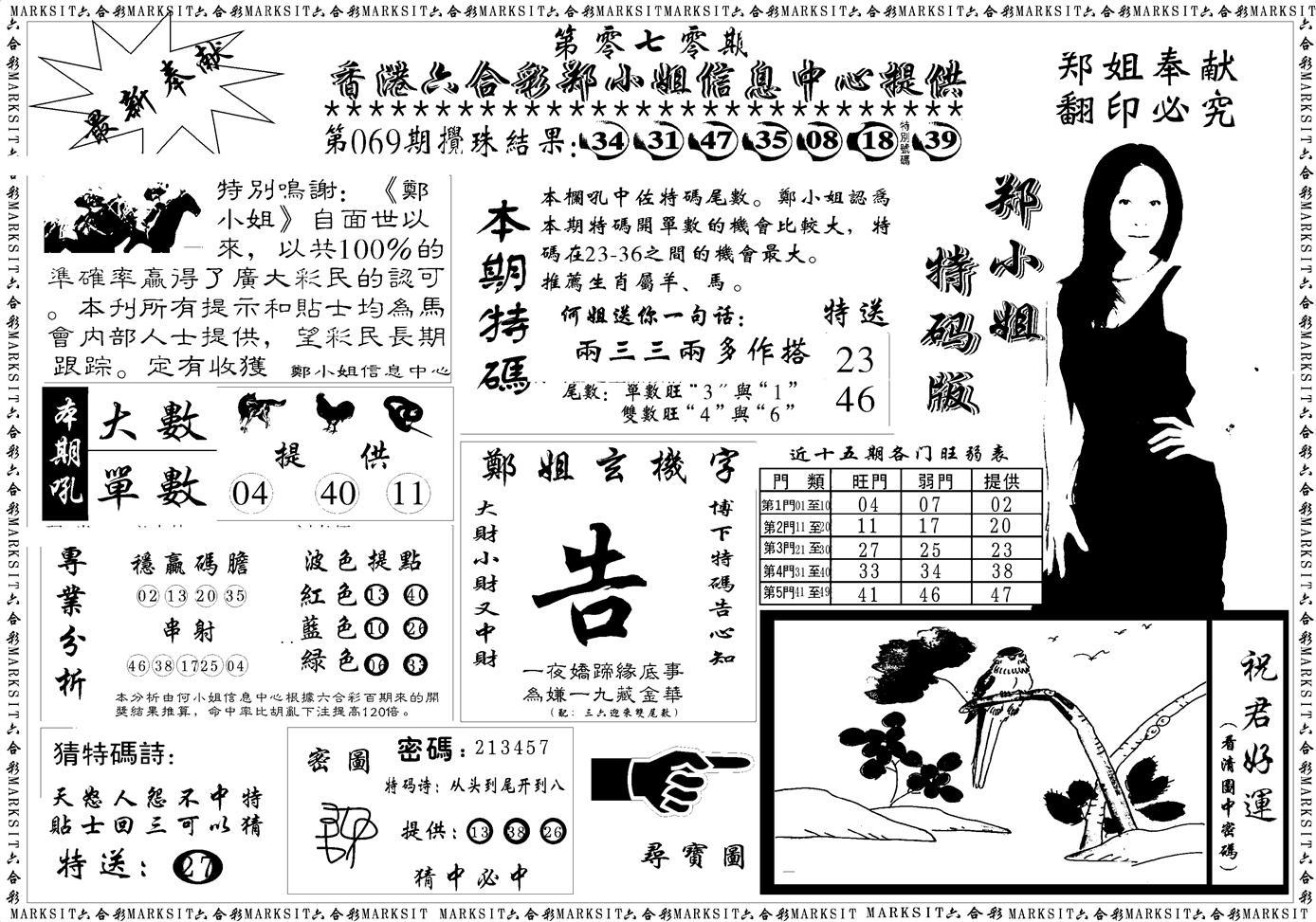 070期郑小姐特码报A(黑白)