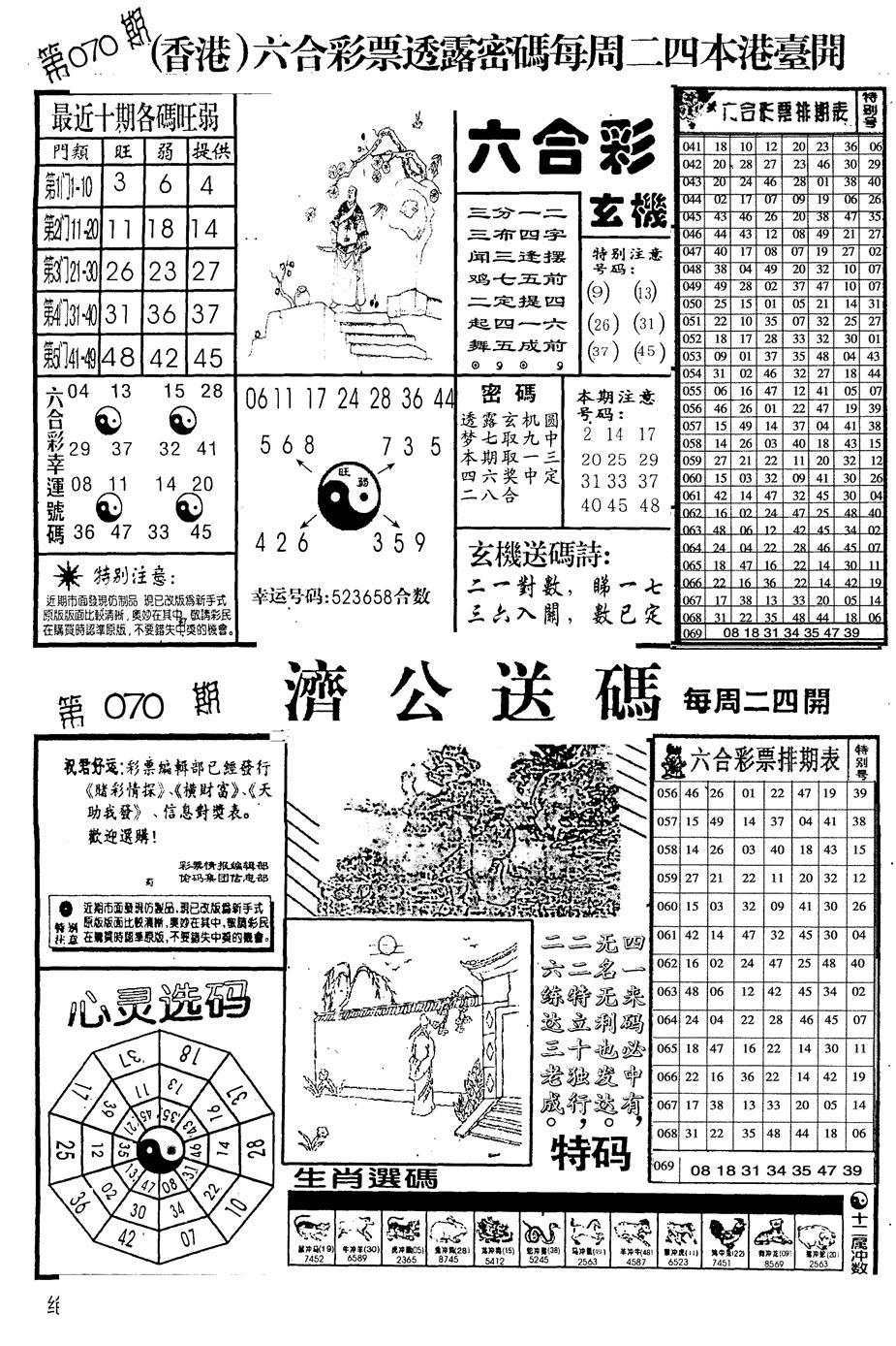 070期老版梅花四合B(黑白)