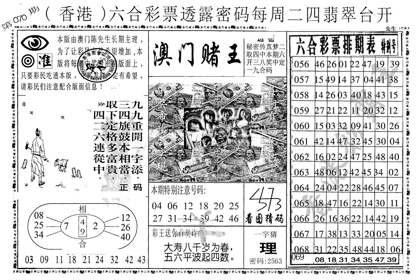 070期老版澳门堵王B(黑白)