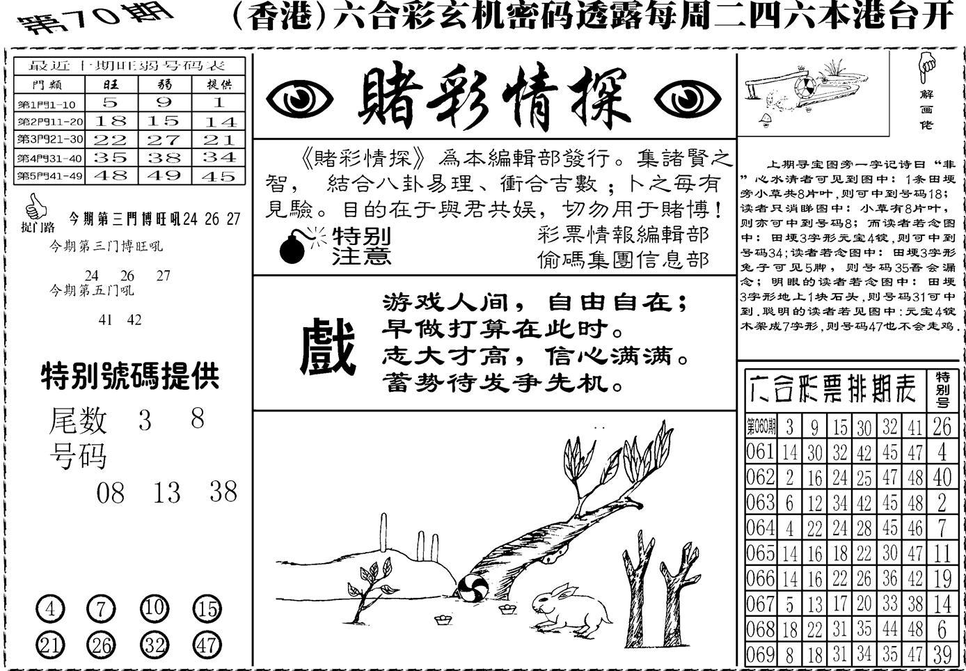 070期老版赌彩情探(黑白)
