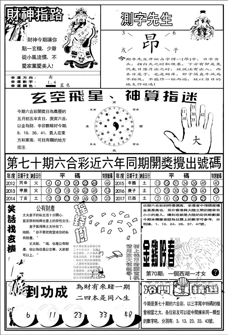 070期中版四柱预测B(黑白)
