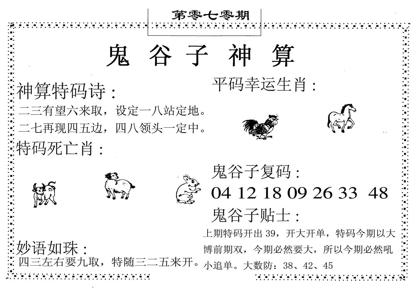 070期鬼谷子神算(黑白)
