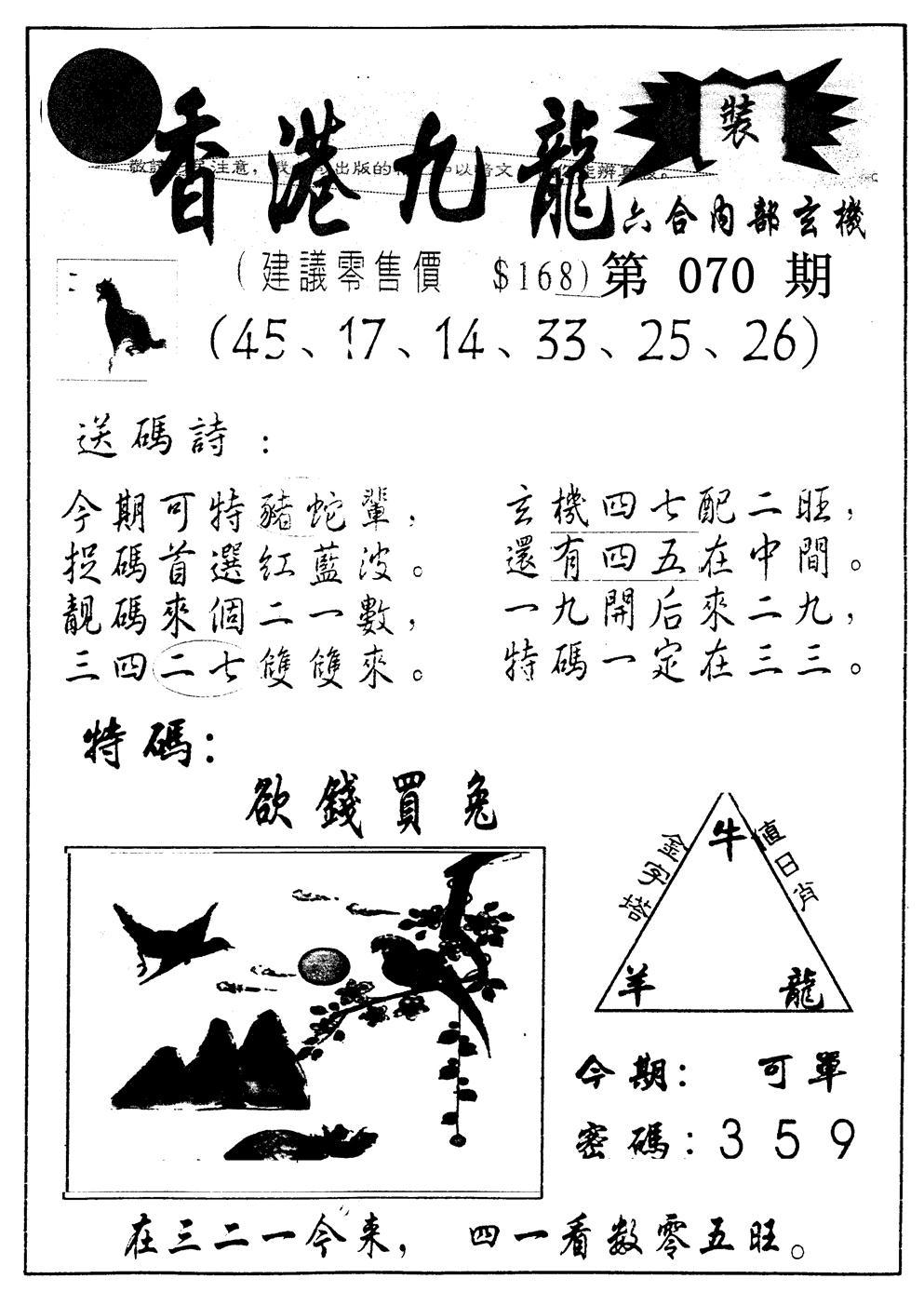 070期另版九龙内幕B(黑白)