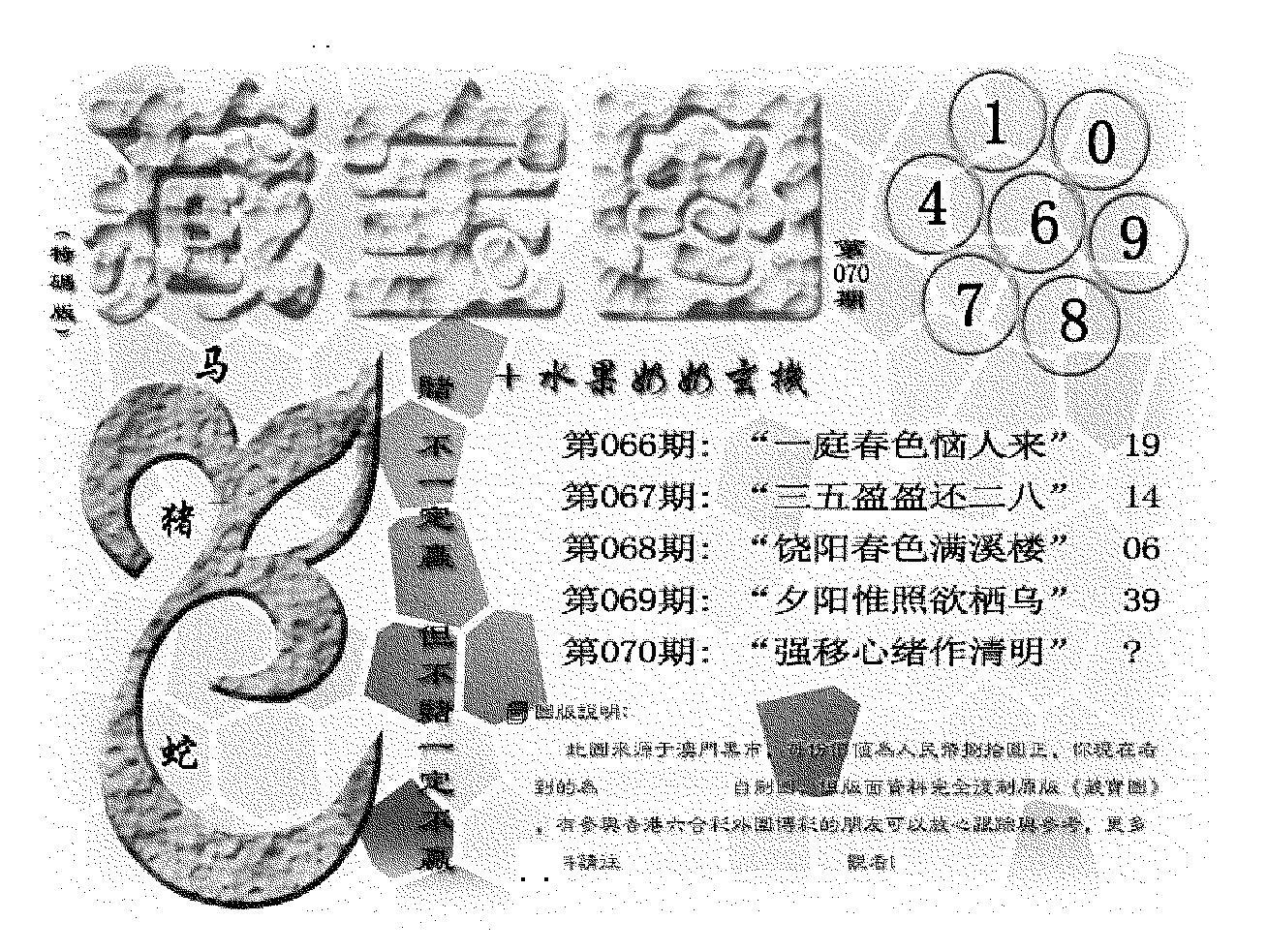 070期(九龙藏宝图)正版(黑白)
