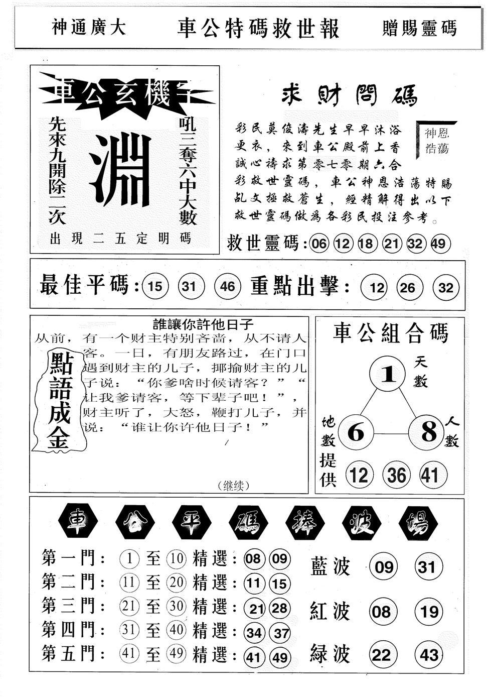 070期车公特码救世B(黑白)