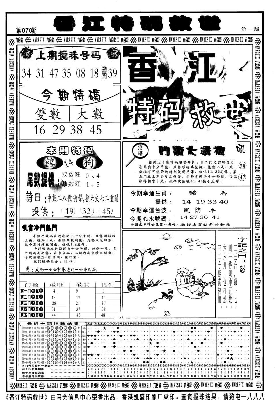 070期香江特码救世A(黑白)