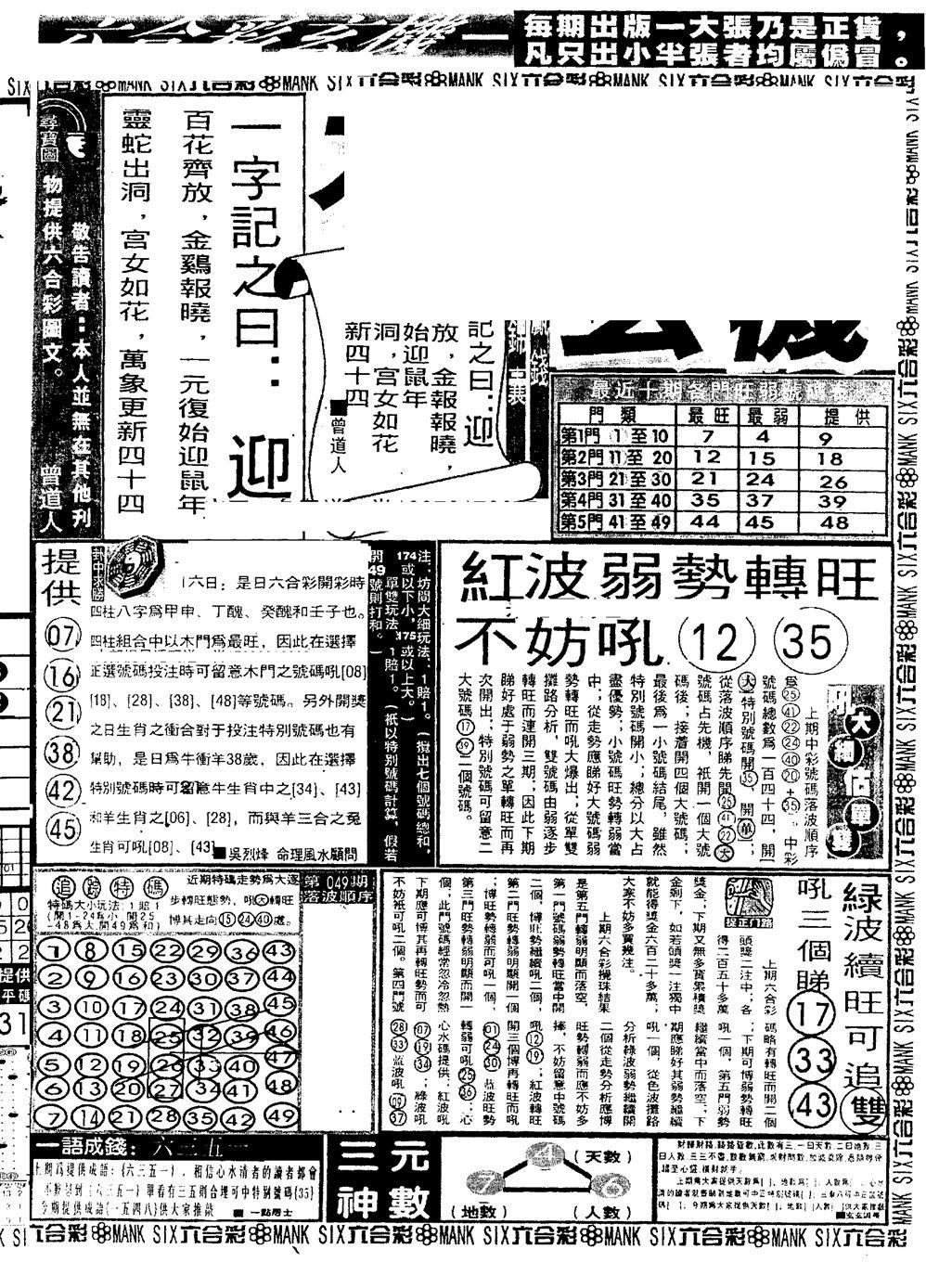 070期假新报跑狗B(黑白)