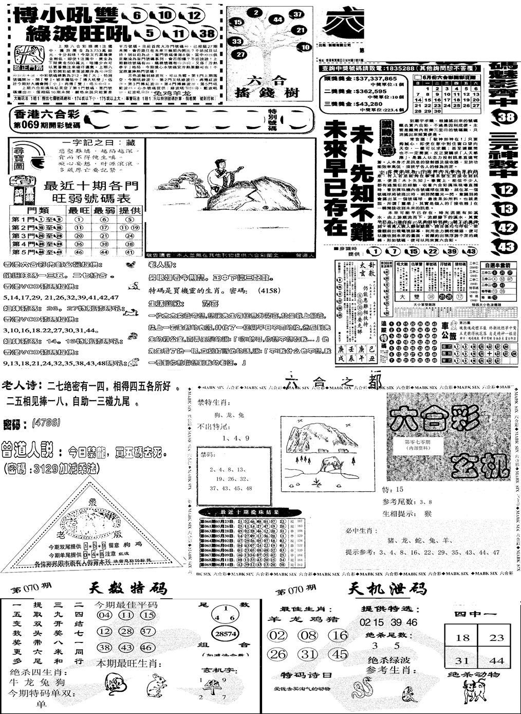 070期当日报-6(黑白)