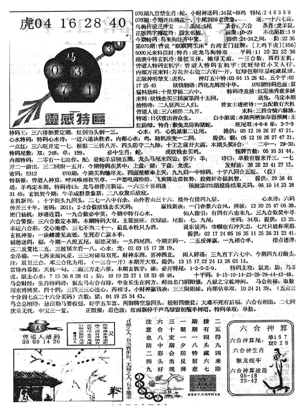 070期平西版彩霸王B(黑白)