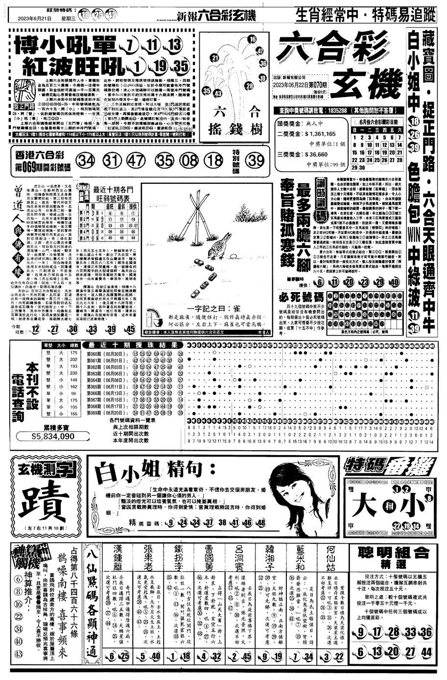 070期另版跑狗A(正面)(黑白)