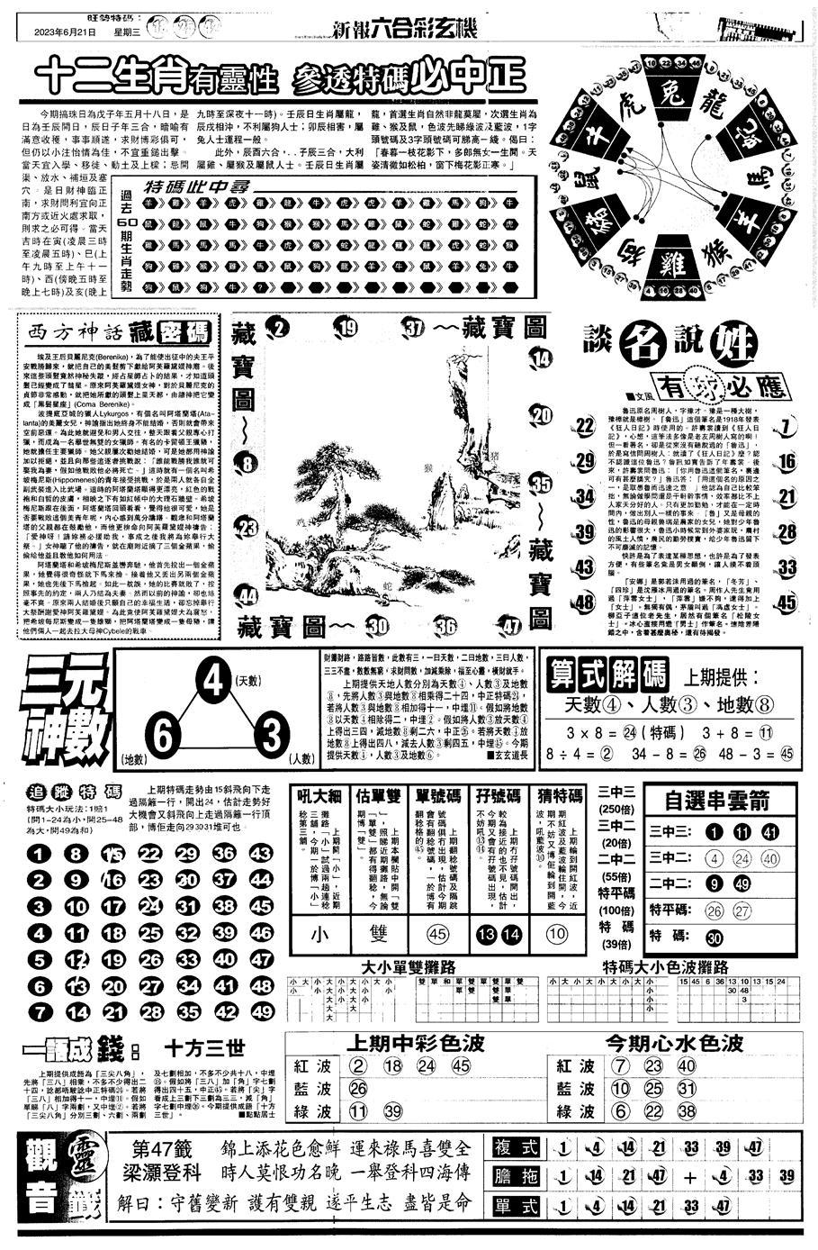 070期另版跑狗B(背面)(黑白)