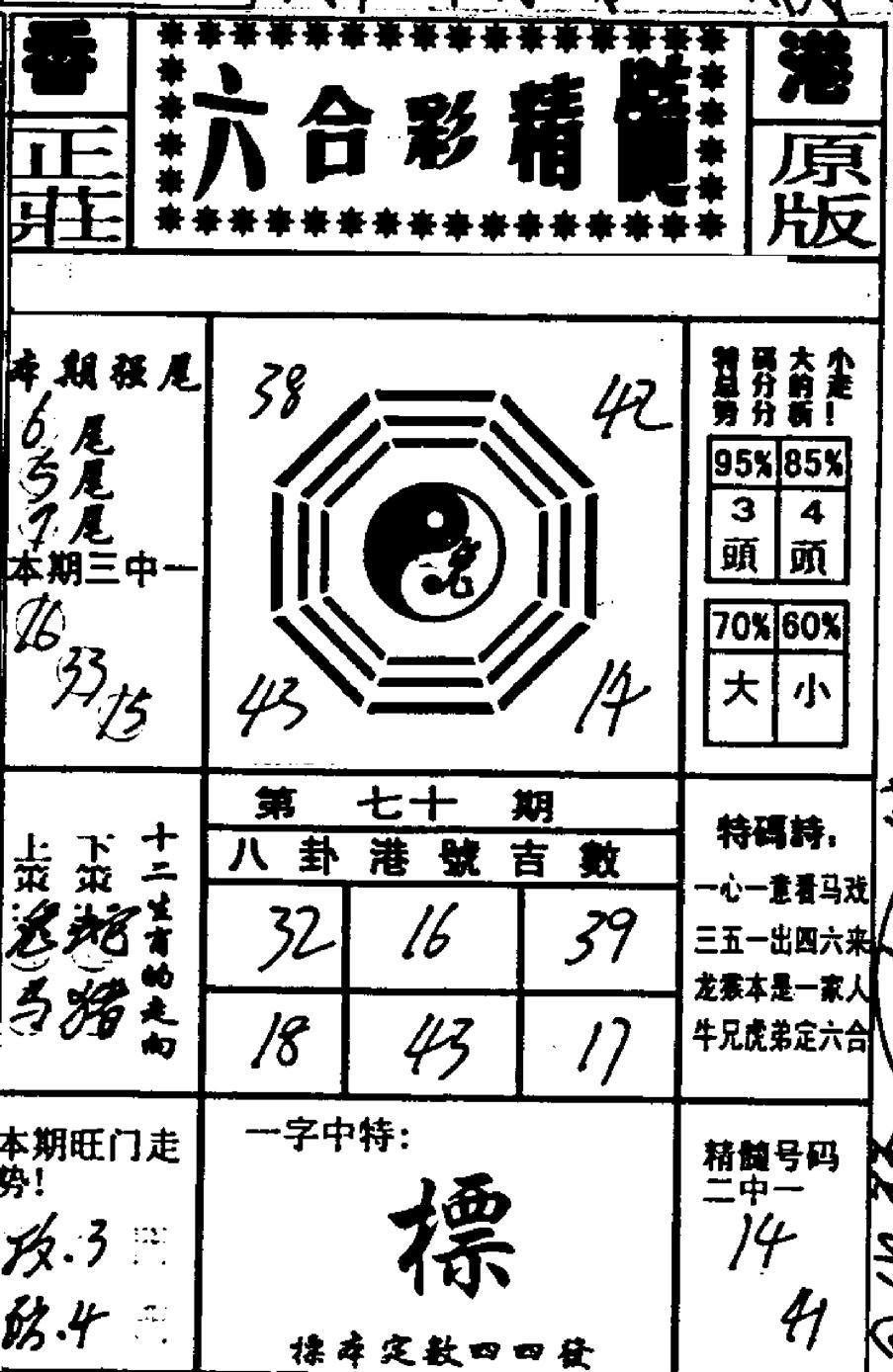 070期六合精髓(黑白)