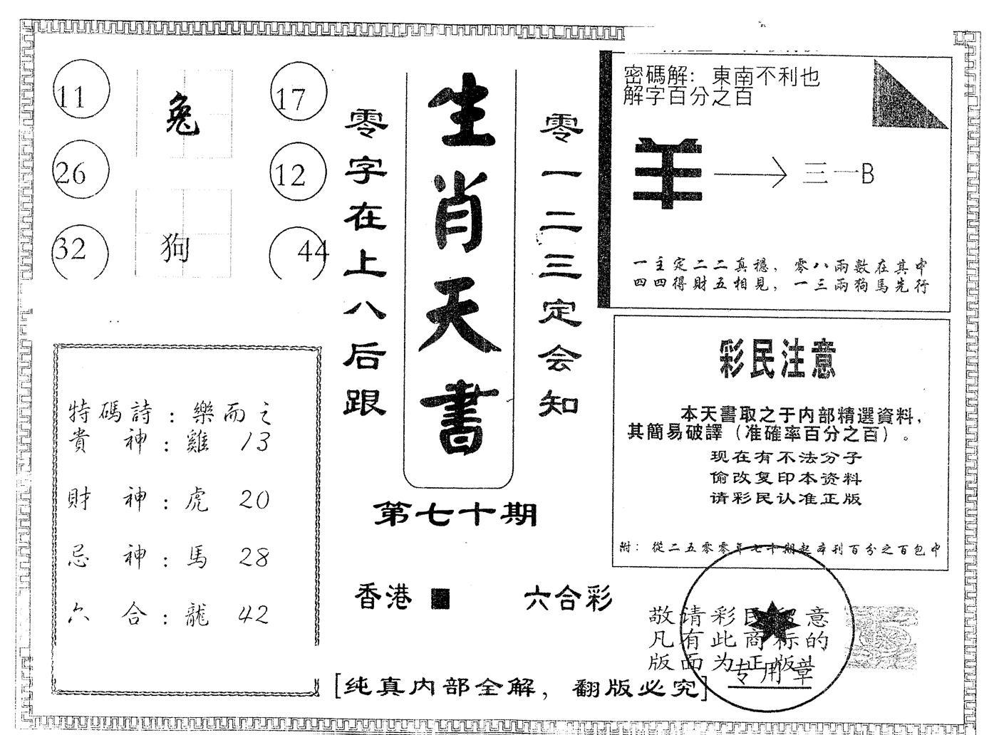 070期另版生肖天书(黑白)