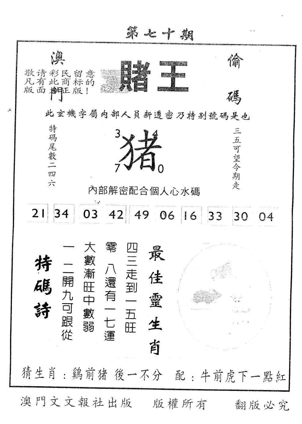 070期另版赌王(黑白)