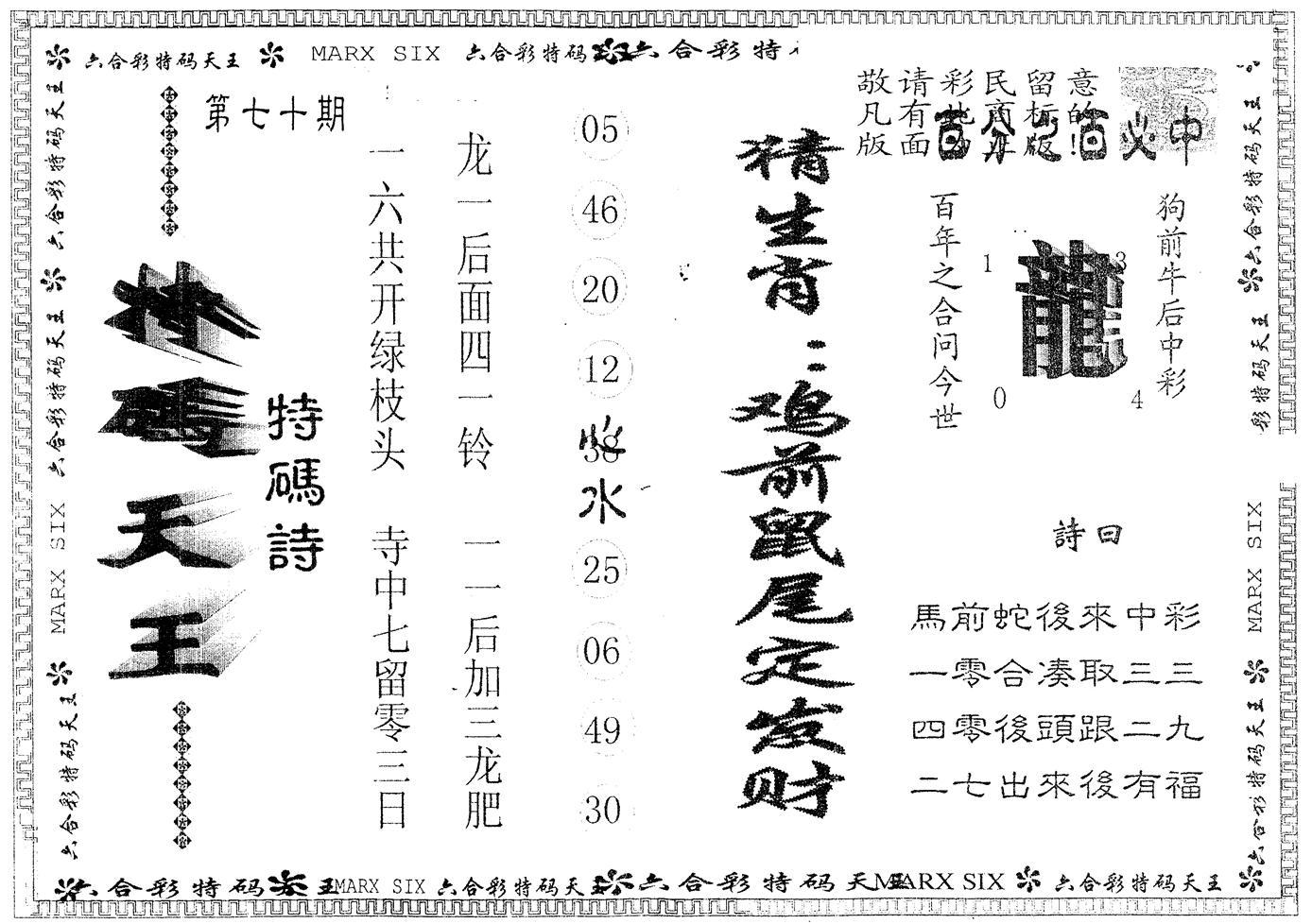 070期另版特码天王(黑白)
