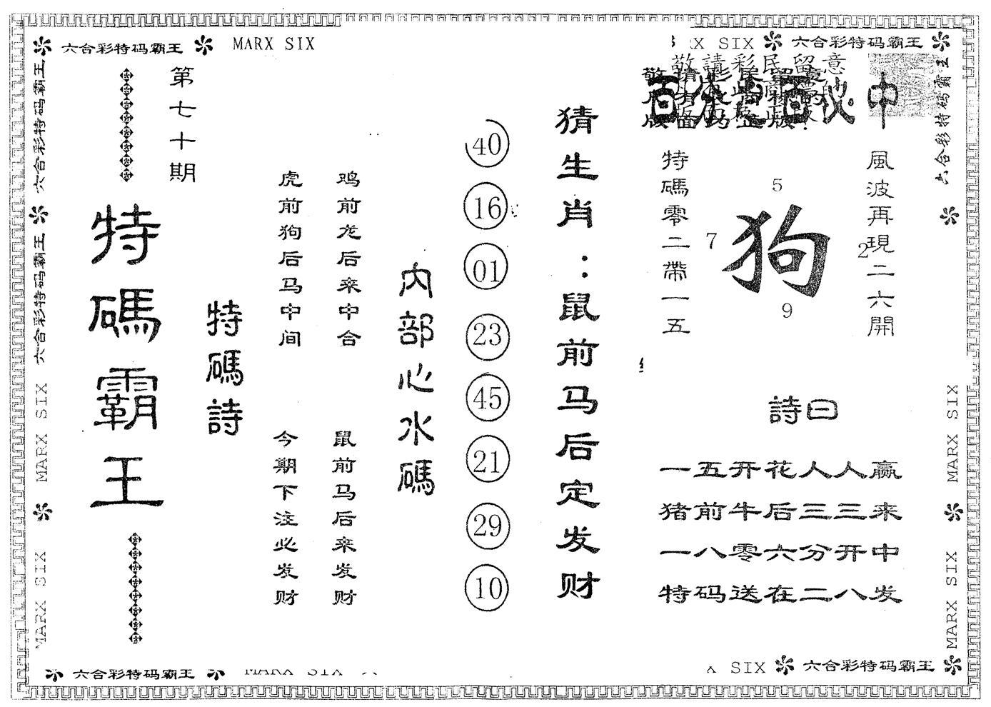 070期另版特码霸王(黑白)