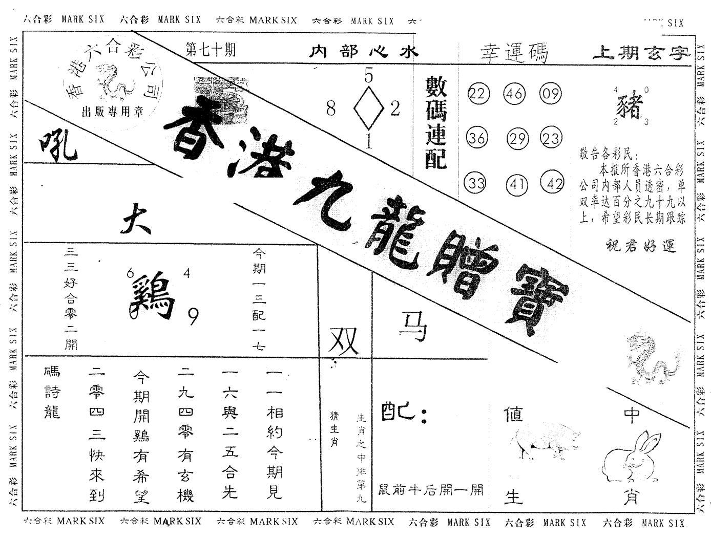 070期另版九龙赠宝(黑白)
