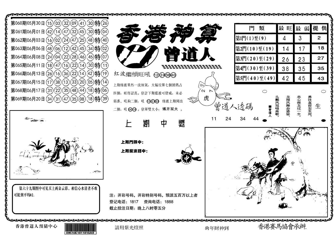 070期另香港神算(黑白)