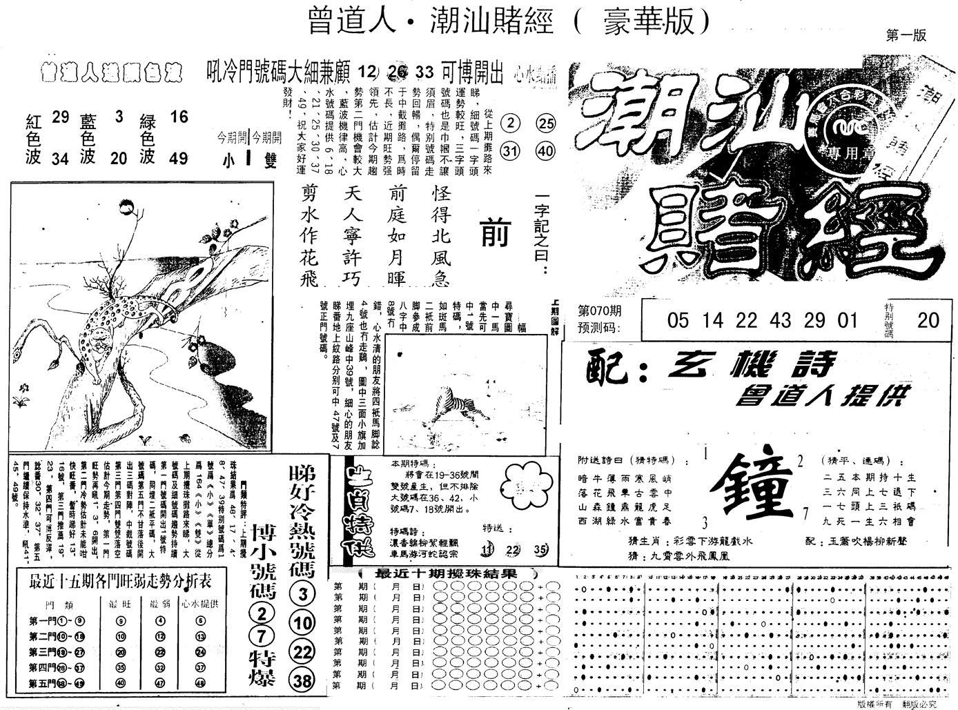 070期另版潮汕赌经濠华版A(黑白)