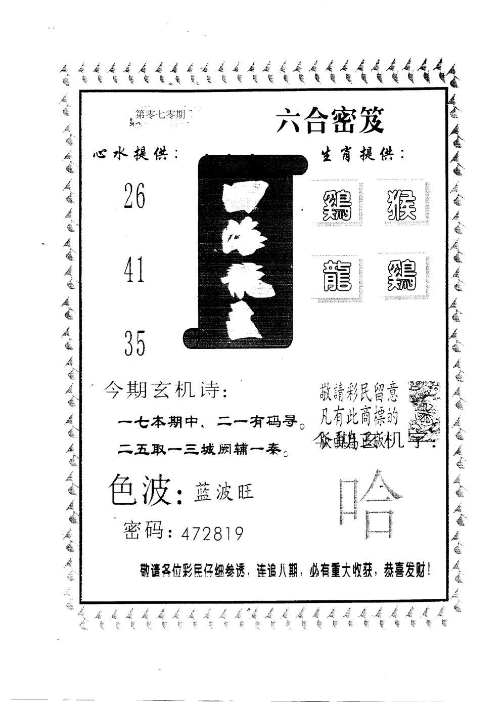 070期四海龙王(黑白)
