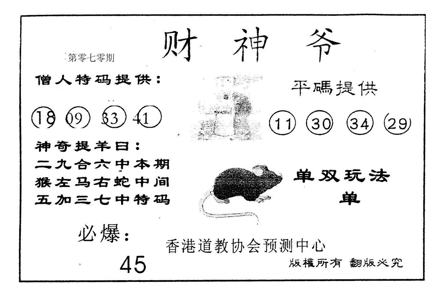 070期财神爷(黑白)