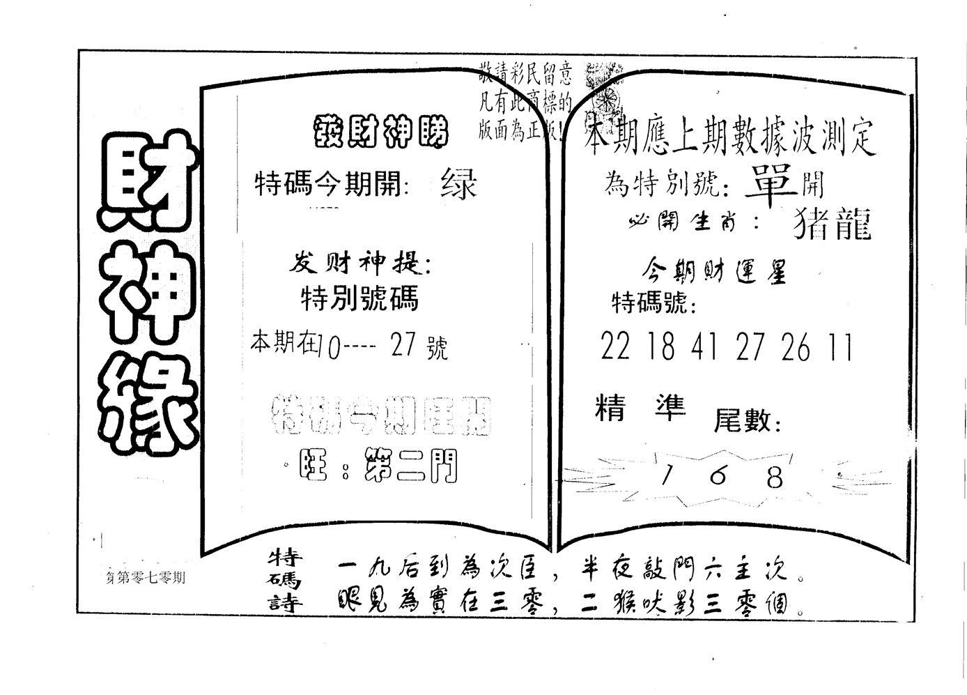 070期财神缘(黑白)