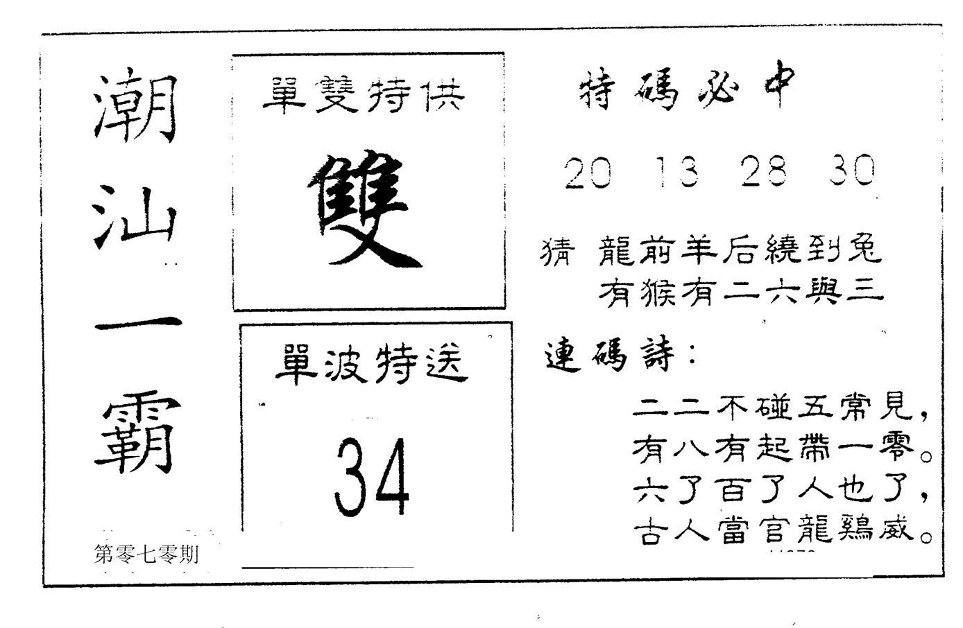 070期潮汕一霸A(黑白)