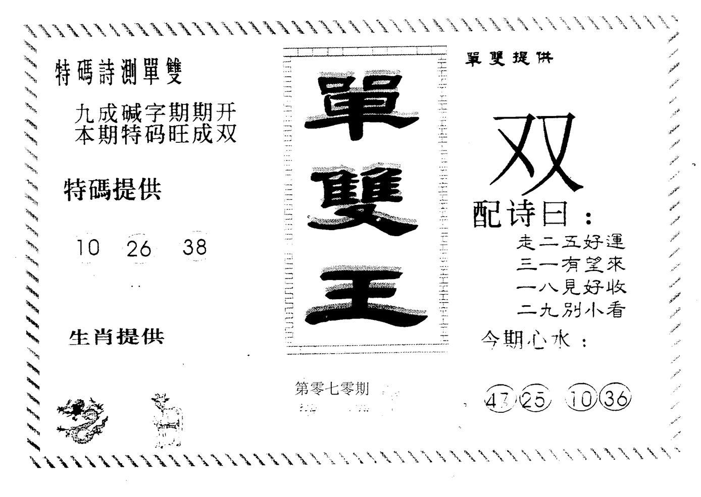 070期单双王B(黑白)