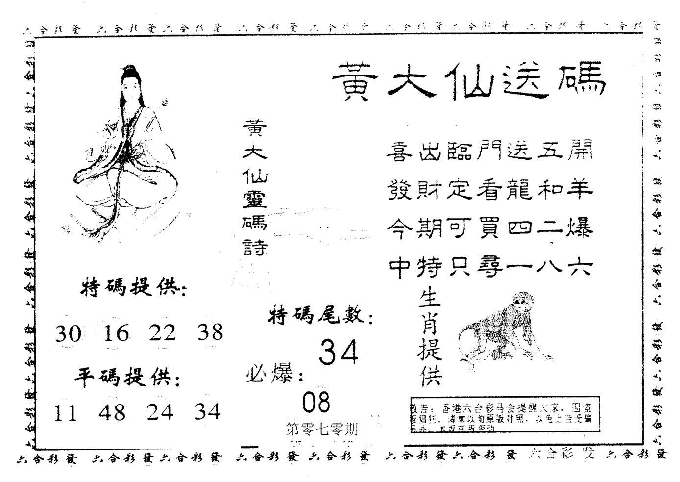 070期黄大仙送码B(黑白)