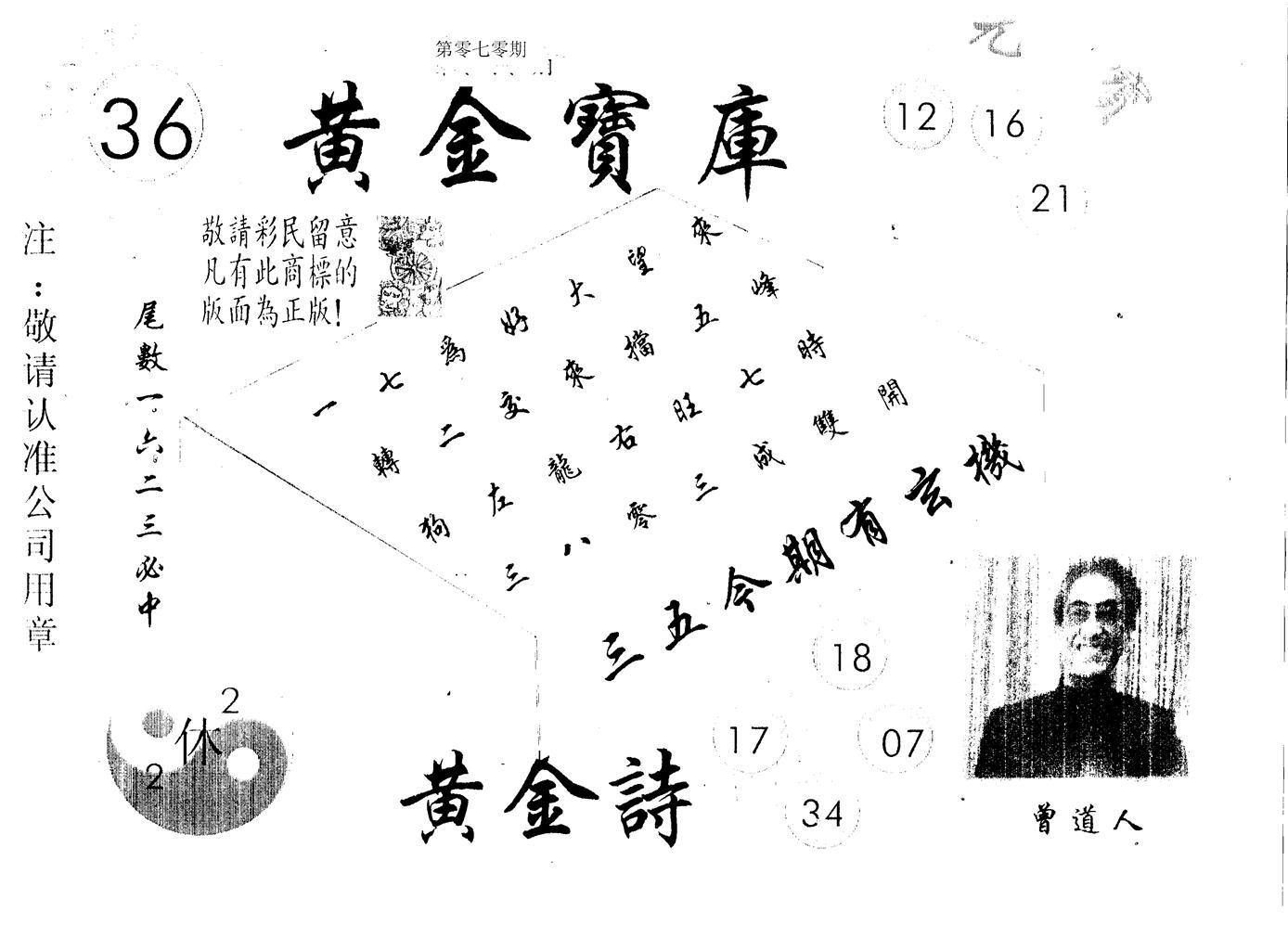 070期黄金宝库(黑白)