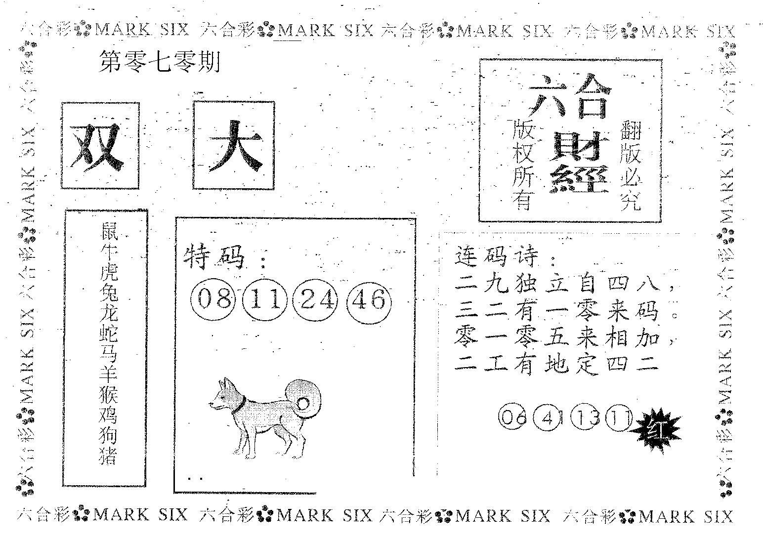 070期六合财经(黑白)