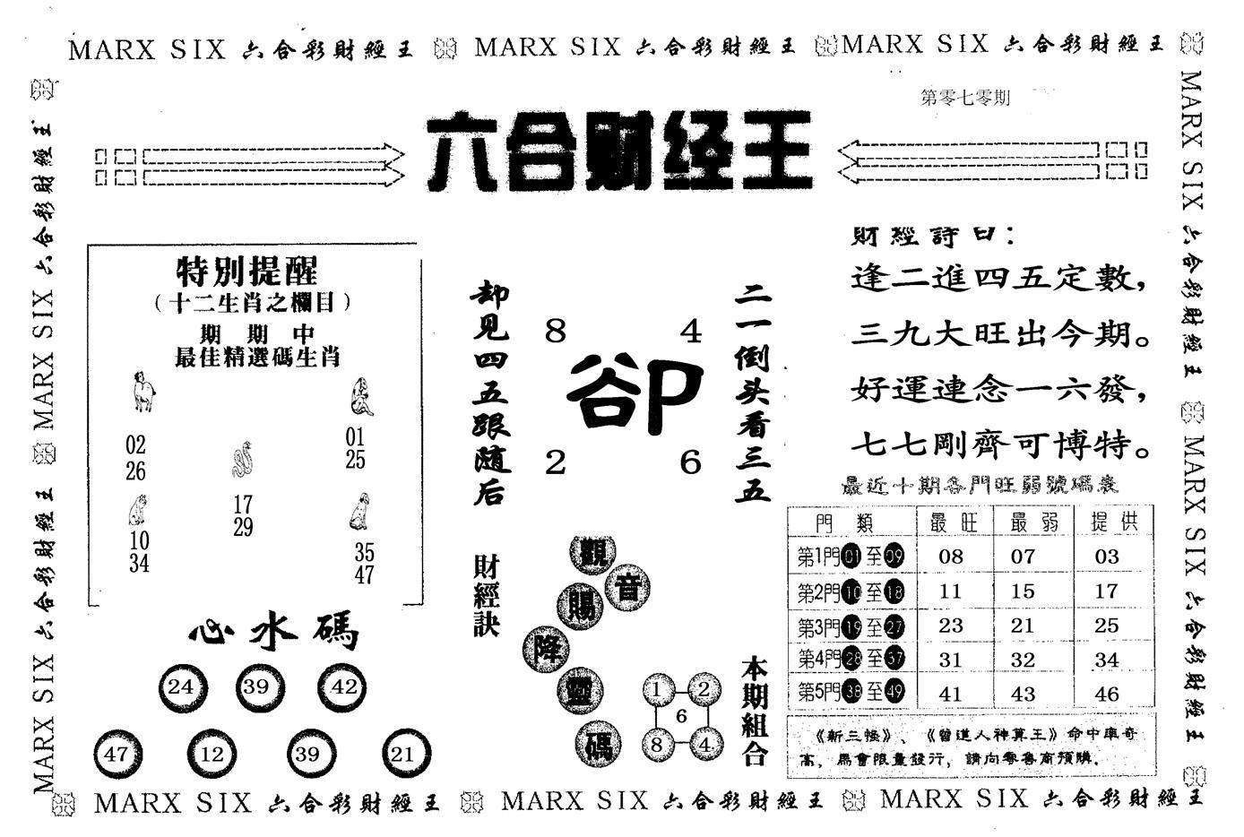 070期六合财经王(黑白)