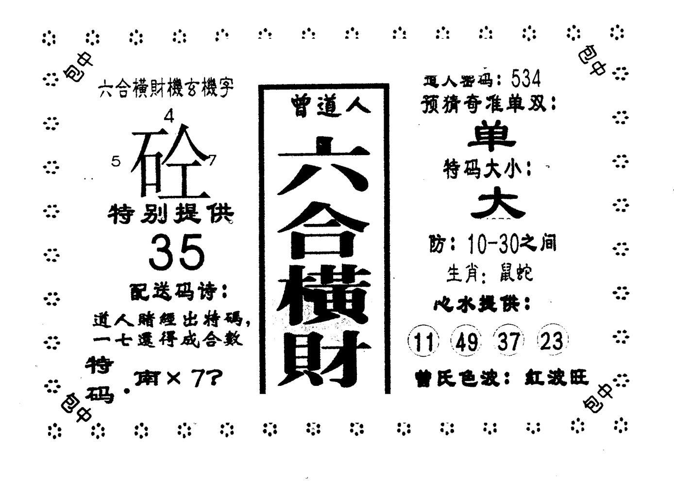 070期六合横财(黑白)