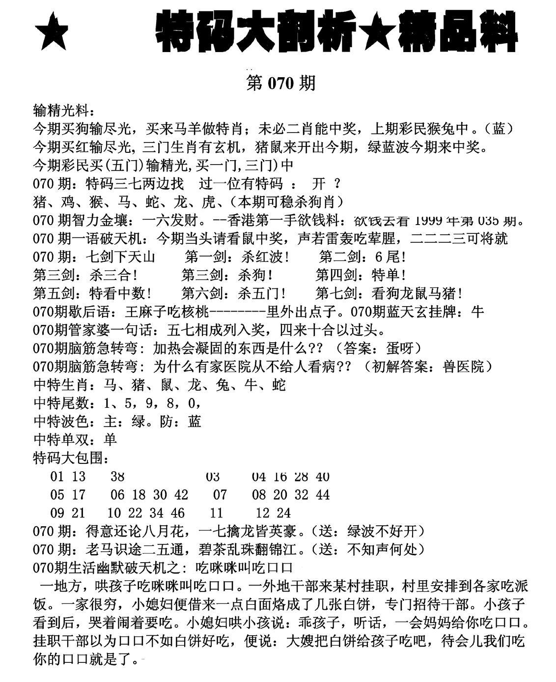 070期特码大剖析(黑白)