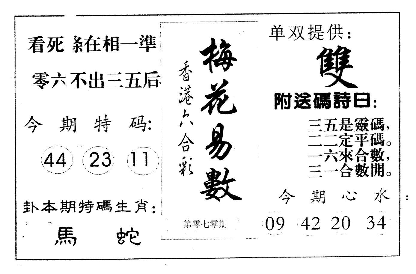070期梅花易数(黑白)