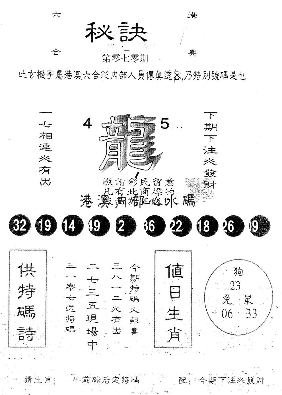 070期秘决(黑白)