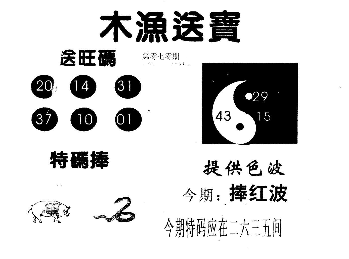 070期木渔送宝(黑白)