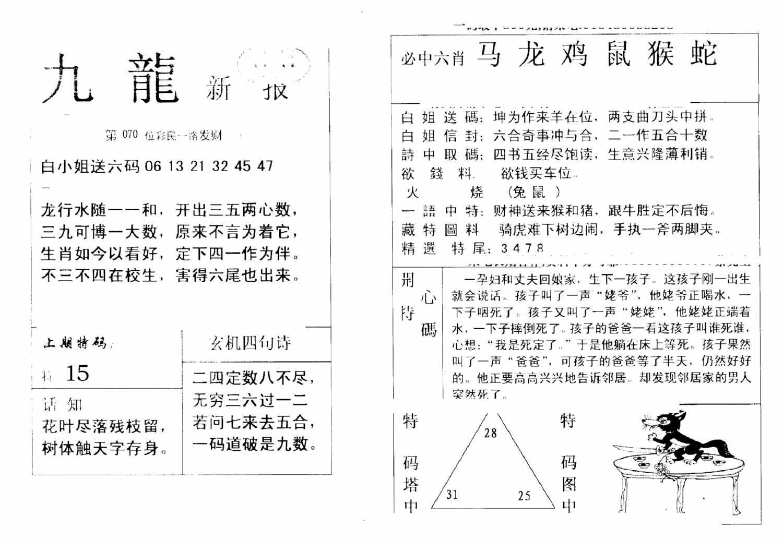 070期九龙新报(新)(黑白)