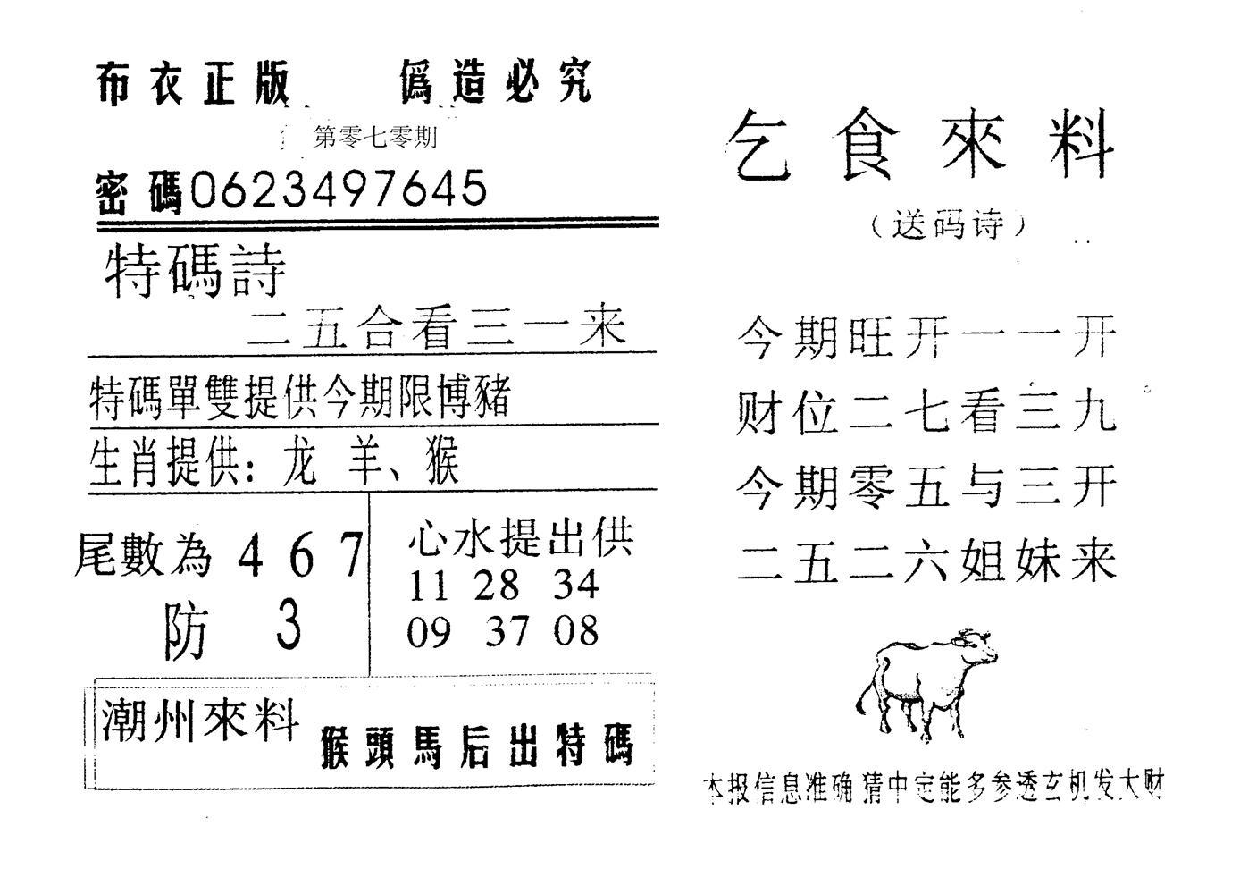 070期千禧码王(黑白)