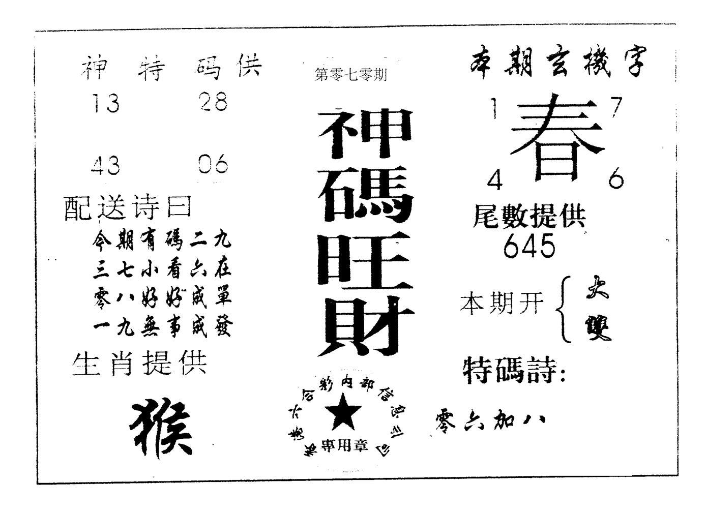 070期神码旺财(黑白)
