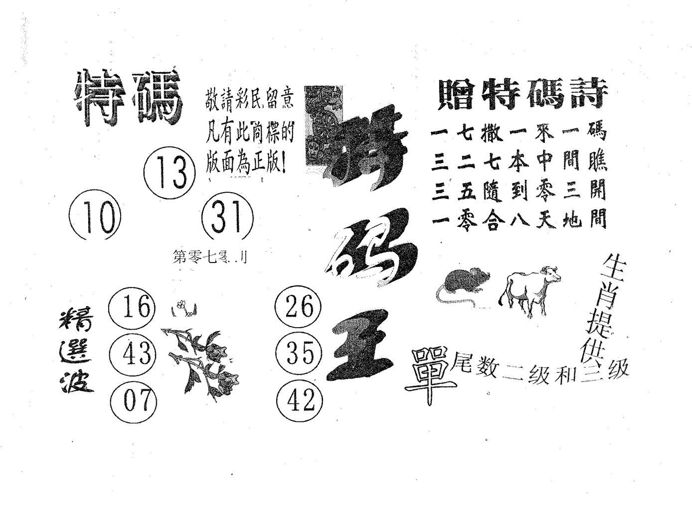 070期特码王A(黑白)