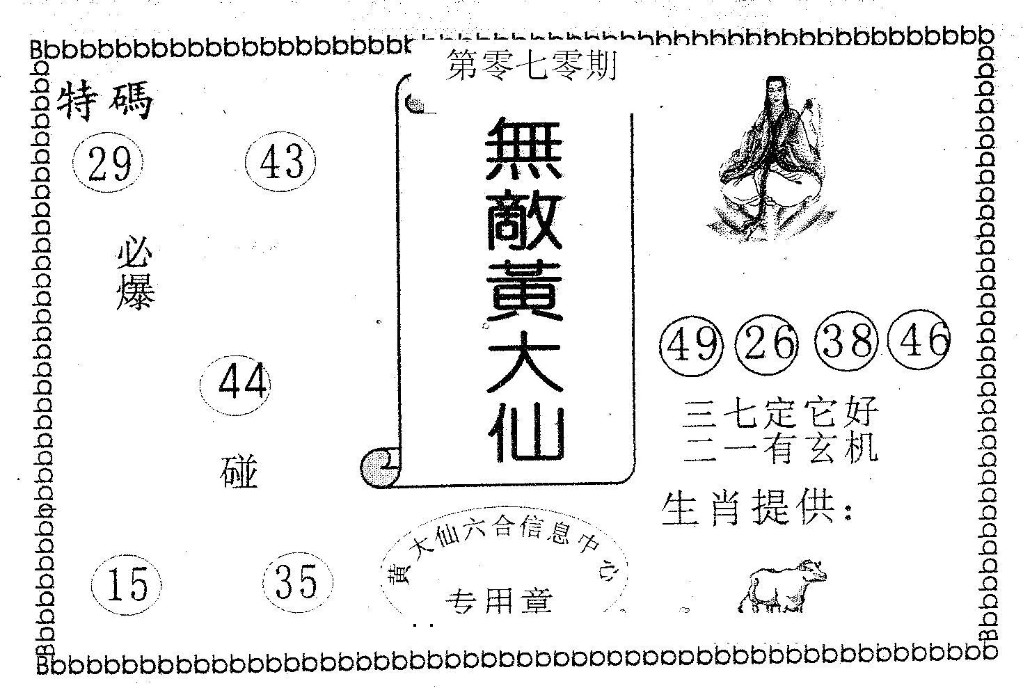 070期无敌黄大仙(黑白)