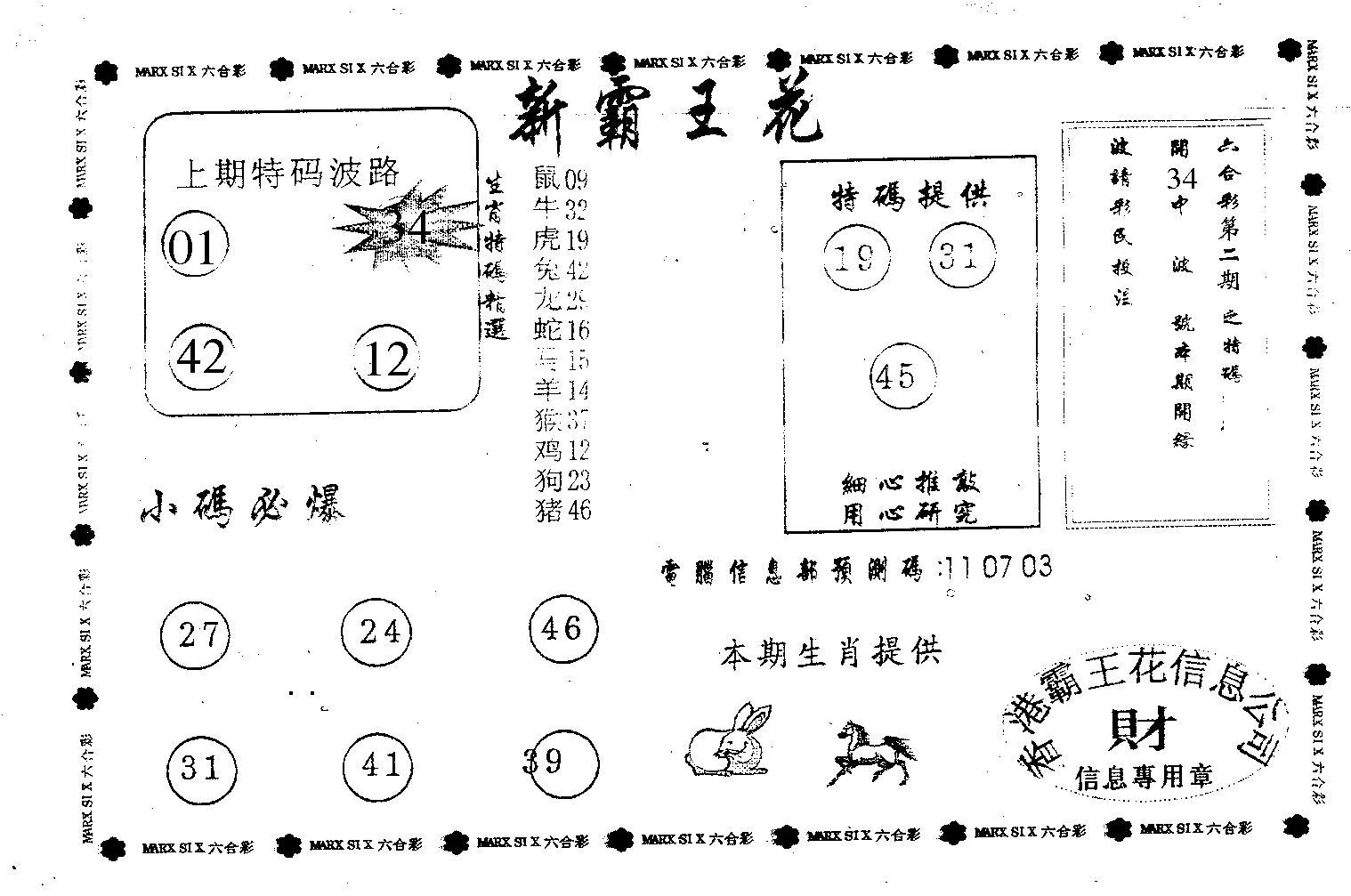 070期新霸王花(黑白)