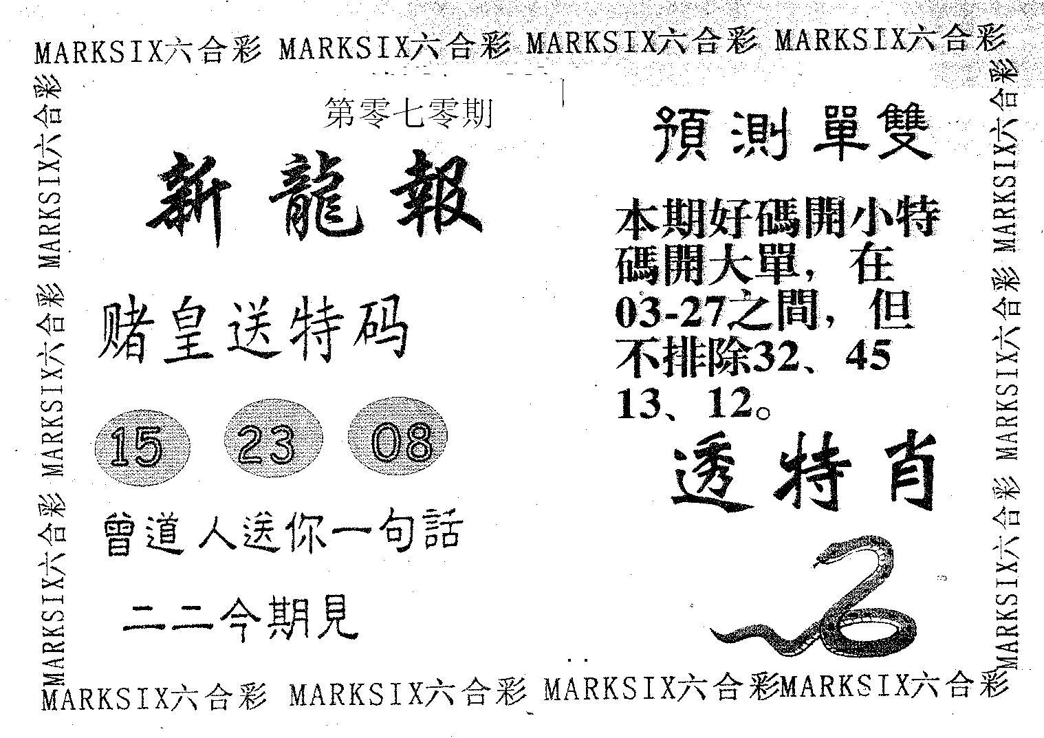 070期新龙报(黑白)