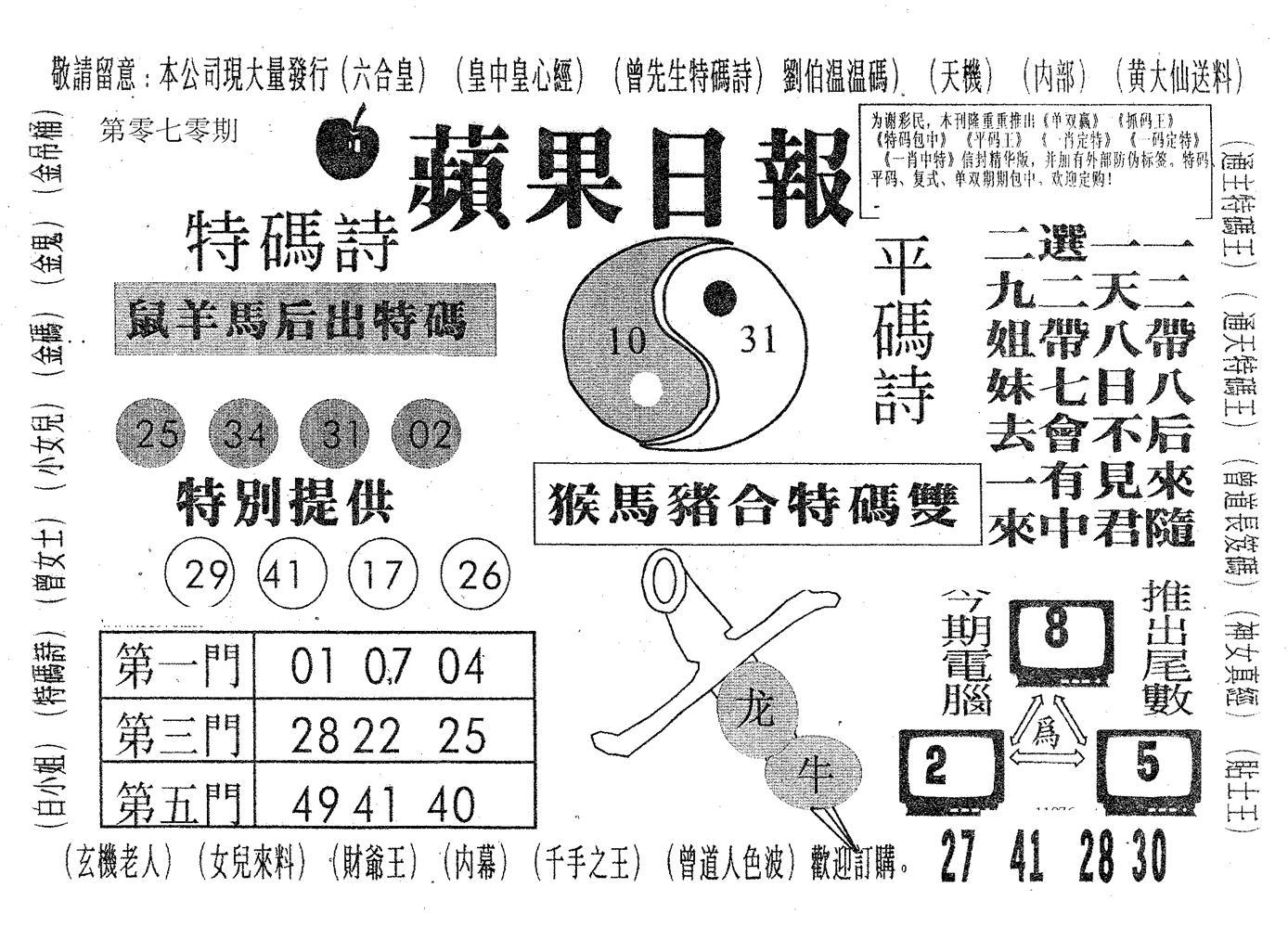 070期新苹果日报(黑白)