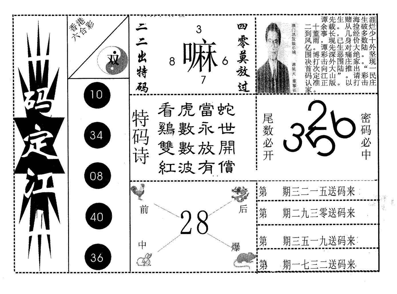 070期一码定江山(黑白)