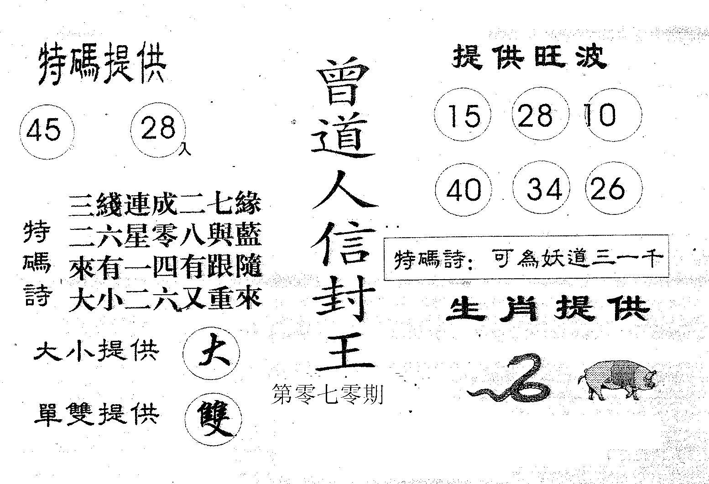 070期曾信封王(黑白)