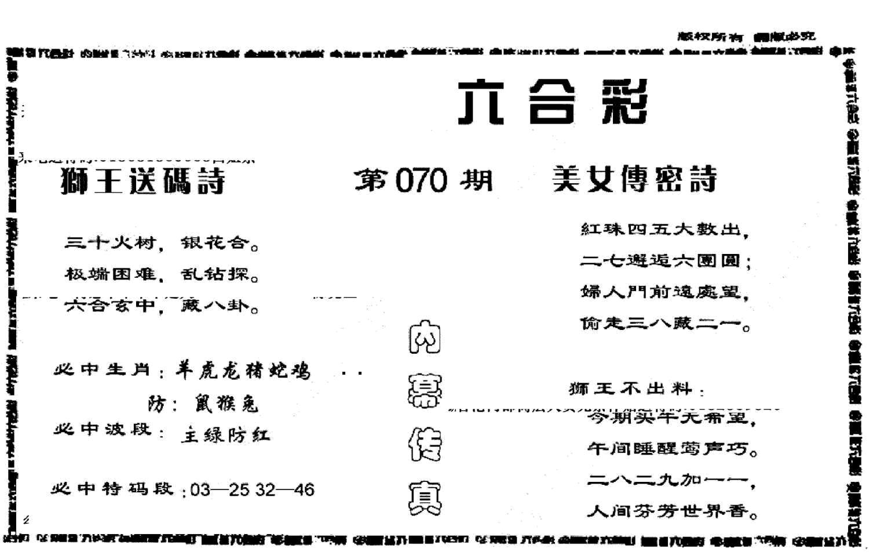 070期香港内幕传真报(黑白)
