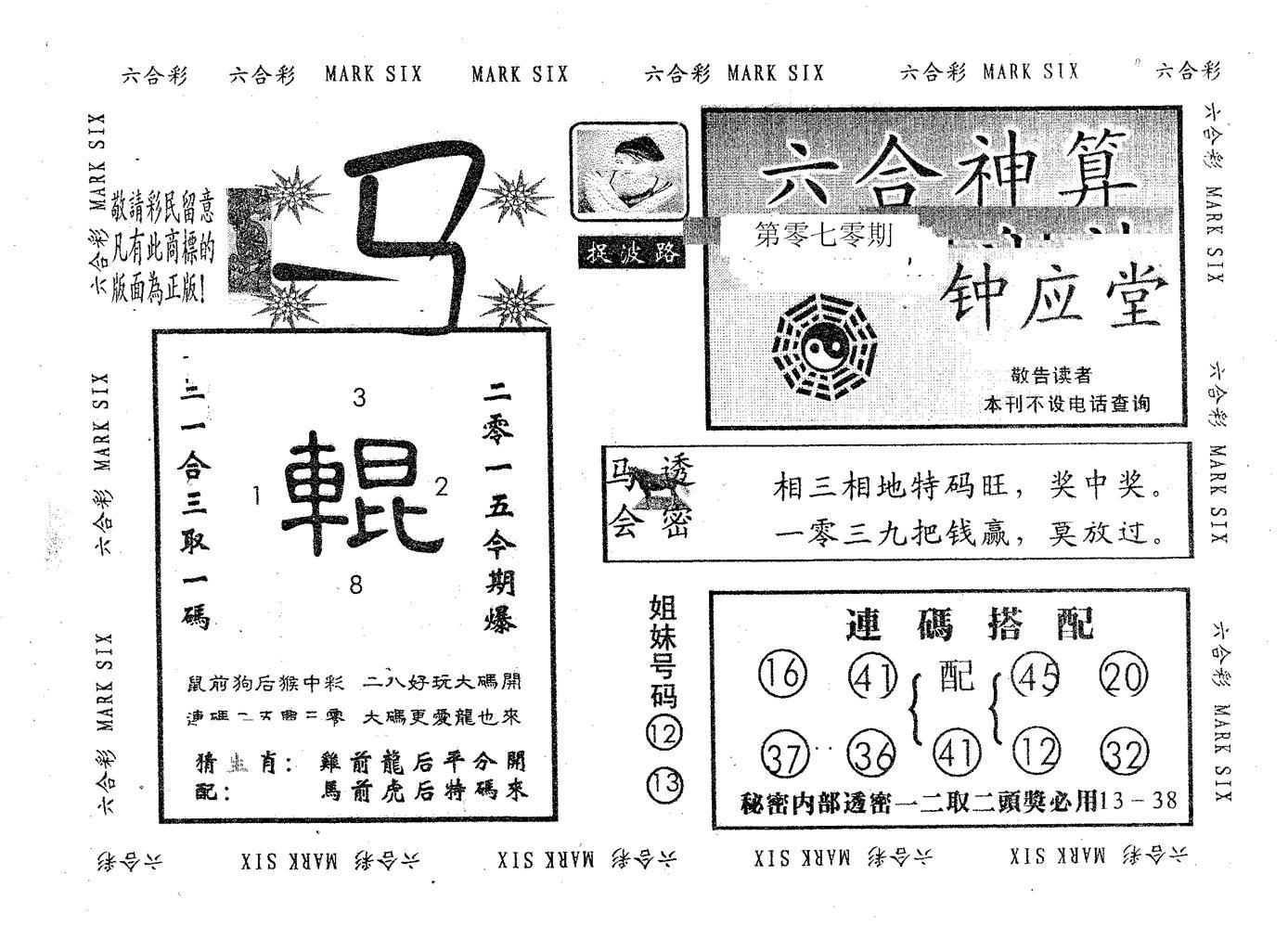 070期钟应堂(黑白)